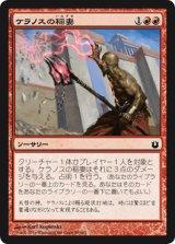 ケラノスの稲妻/Bolt of Keranos 【日本語版】 [BNG-赤C]