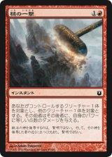 槌の一撃/Fall of the Hammer 【日本語版】 [BNG-赤C]