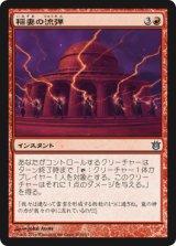 稲妻の流弾/Lightning Volley 【日本語版】 [BNG-赤U]《状態:NM》