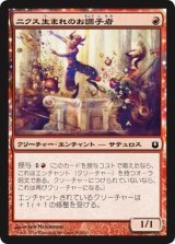 ニクス生まれのお調子者/Nyxborn Rollicker 【日本語版】 [BNG-赤C]