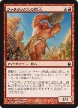 ファラガックスの巨人/Pharagax Giant 【日本語版】 [BNG-赤C]
