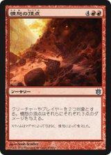 憤怒の頂点/Pinnacle of Rage 【日本語版】 [BNG-赤U]