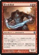 雷の粗暴者/Thunder Brute 【日本語版】 [BNG-赤U]《状態:NM》