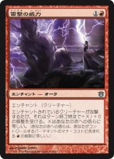 雷撃の威力/Thunderous Might 【日本語版】 [BNG-赤U]《状態:NM》