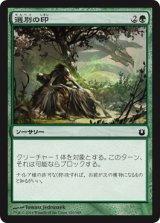 選別の印/Culling Mark 【日本語版】 [BNG-緑C]
