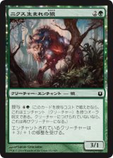 ニクス生まれの狼/Nyxborn Wolf 【日本語版】 [BNG-緑C]《状態:NM》