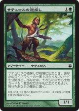 サテュロスの道探し/Satyr Wayfinder 【日本語版】 [BNG-緑C]《状態:NM》