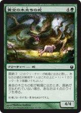 黄金の木立ちの蛇/Snake of the Golden Grove 【日本語版】 [BNG-緑C]《状態:NM》