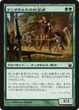ケンタウルスの武芸者/Swordwise Centaur 【日本語版】 [BNG-緑C]