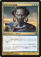 エファラの啓蒙/Ephara's Enlightenment 【日本語版】 [BNG-金U]《状態:NM》