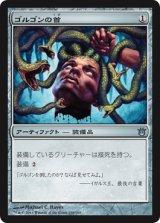 ゴルゴンの首/Gorgon's Head 【日本語版】 [BNG-灰U]《状態:NM》
