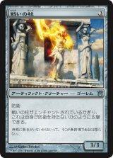 戦いの柱/Pillar of War 【日本語版】 [BNG-アU]