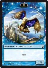 鳥/BIRD No.4 【日本語版】 [BNG-トークン]