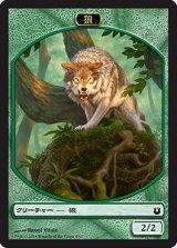 狼/WOLF 【日本語版】 [BNG-トークン]