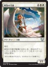 解放の天使/Emancipation Angel 【日本語版】[BVC-白U]