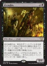 息せぬ群れ/Unbreathing Horde 【日本語版】 [BVC-黒R]