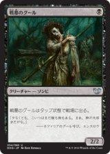 戦墓のグール/Diregraf Ghoul 【日本語版】 [BVC-黒U]