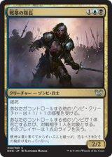 戦墓の隊長/Diregraf Captain 【日本語版】[BVC-金U]