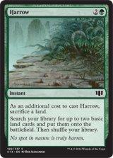 砕土/Harrow 【英語版】 [C14-緑C]