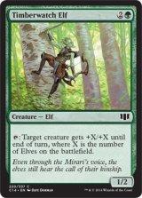 森林守りのエルフ/Timberwatch Elf 【英語版】 [C14-緑C]