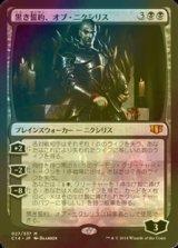 **大判FOIL** 黒き誓約、オブ・ニクシリス/Ob Nixilis of the Black Oath 【日本語版】 [C14-黒R]
