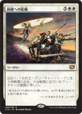 前線への配備/Deploy to the Front 【日本語版】 [C14-白R]《状態:NM》