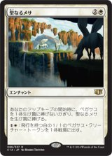 聖なるメサ/Sacred Mesa 【日本語版】 [C14-白R]