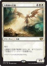 太陽破の天使/Sunblast Angel 【日本語版】 [C14-白R]