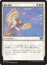 翼の破片/Wing Shards 【日本語版】 [C14-白U]