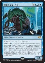 深海のクラーケン/Deep-Sea Kraken 【日本語版】 [C14-青R]
