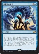 支配的な意志/Domineering Will 【日本語版】 [C14-青R]