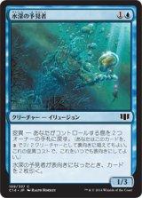 水深の予見者/Fathom Seer 【日本語版】 [C14-青C]《状態:NM》