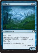 濃霧の層/Fog Bank 【日本語版】 [C14-青U]