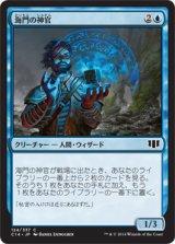 海門の神官/Sea Gate Oracle 【日本語版】 [C14-青C]《状態:NM》