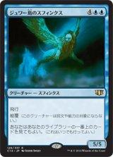 ジュワー島のスフィンクス/Sphinx of Jwar Isle 【日本語版】 [C14-青R]