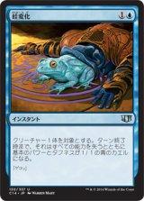 蛙変化/Turn to Frog 【日本語版】 [C14-青U]