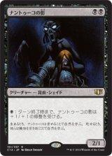 ナントゥーコの影/Nantuko Shade 【日本語版】 [C14-黒R]《状態:NM》