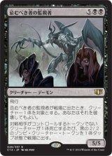 忌むべき者の監視者/Overseer of the Damned 【日本語版】 [C14-黒R]