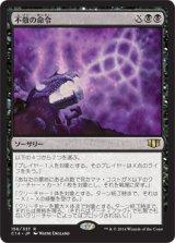 不敬の命令/Profane Command 【日本語版】 [C14-黒R]