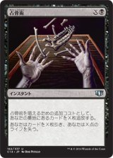 占骨術/Skeletal Scrying 【日本語版】 [C14-黒U]