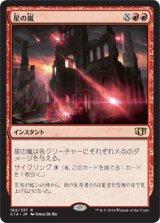 星の嵐/Starstorm 【日本語版】 [C14-赤R]