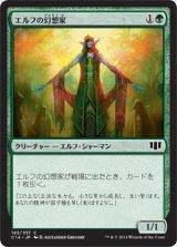 エルフの幻想家/Elvish Visionary 【日本語版】 [C14-緑C]