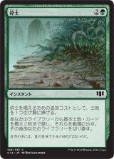 砕土/Harrow 【日本語版】 [C14-緑C]