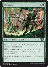 三人組の狩り/Hunting Triad 【日本語版】 [C14-緑U]