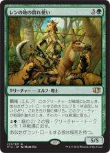 レンの地の群れ使い/Wren's Run Packmaster 【日本語版】 [C14-緑R]