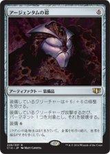 アージェンタムの鎧/Argentum Armor 【日本語版】 [C14-アR]《状態:NM》