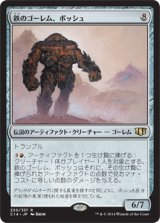 鉄のゴーレム、ボッシュ/Bosh, Iron Golem 【日本語版】 [C14-アR]
