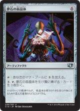 夢石の面晶体/Dreamstone Hedron 【日本語版】 [C14-アU]