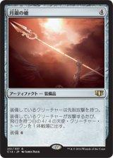 月銀の槍/Moonsilver Spear 【日本語版】 [C14-アR]