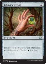 苔色のダイアモンド/Moss Diamond 【日本語版】 [C14-アU]
